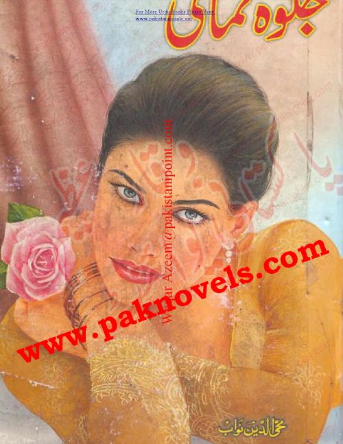 Jalwa Jami by Mohyyudin Nawab