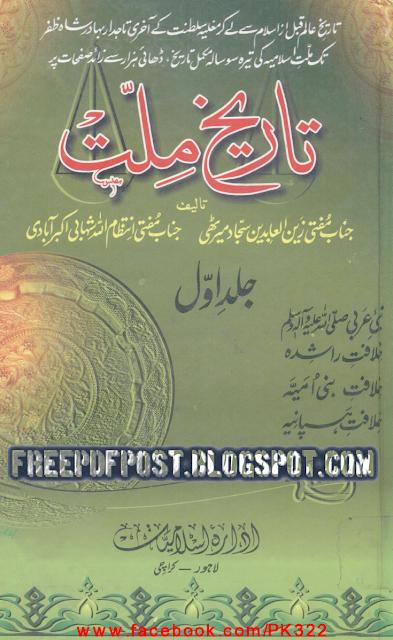 https://ia601507.us.archive.org/10/items/TareekhEMillat1_201510/Tareekh-e-Millat-1.PDF