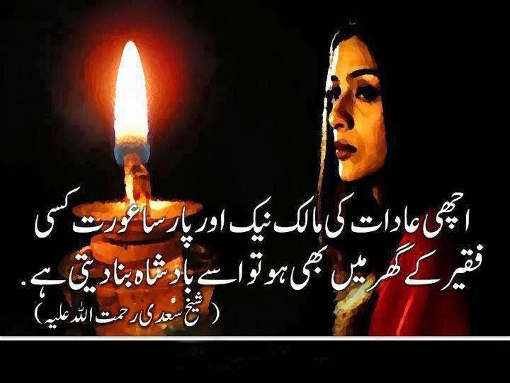 Faqeer SMS Shayari In Urdu