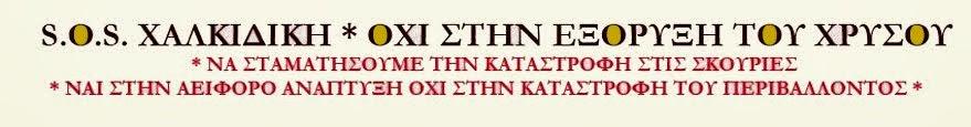 επιμέλεια σελίδας: Τάκης Τακόπουλος, Ανταποκριτής Μετώπου στον πόλεμο που διεξάγετε αυτό τον καιρό