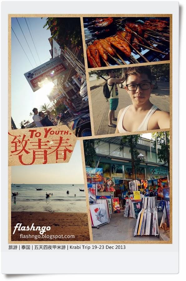 旅游泰国 | 甲米 (4) | Ao Nang 公主湾 | Krabi Trip 2013 |