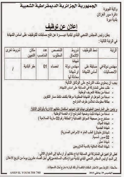 اعلان توظيف و عمل بلدية ديرة البويرة جانفي 2015