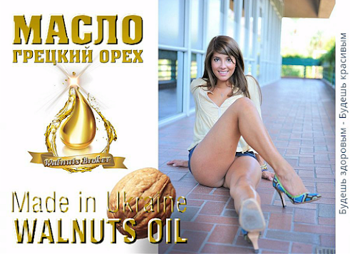 Масло грецкого ореха Украина, 0985674877, 0957351986, Walnuts Oil