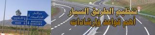 تنظيم الطريق السيار  أهم قواعد وإرشادات