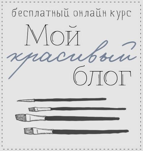 Мои красивыи блог
