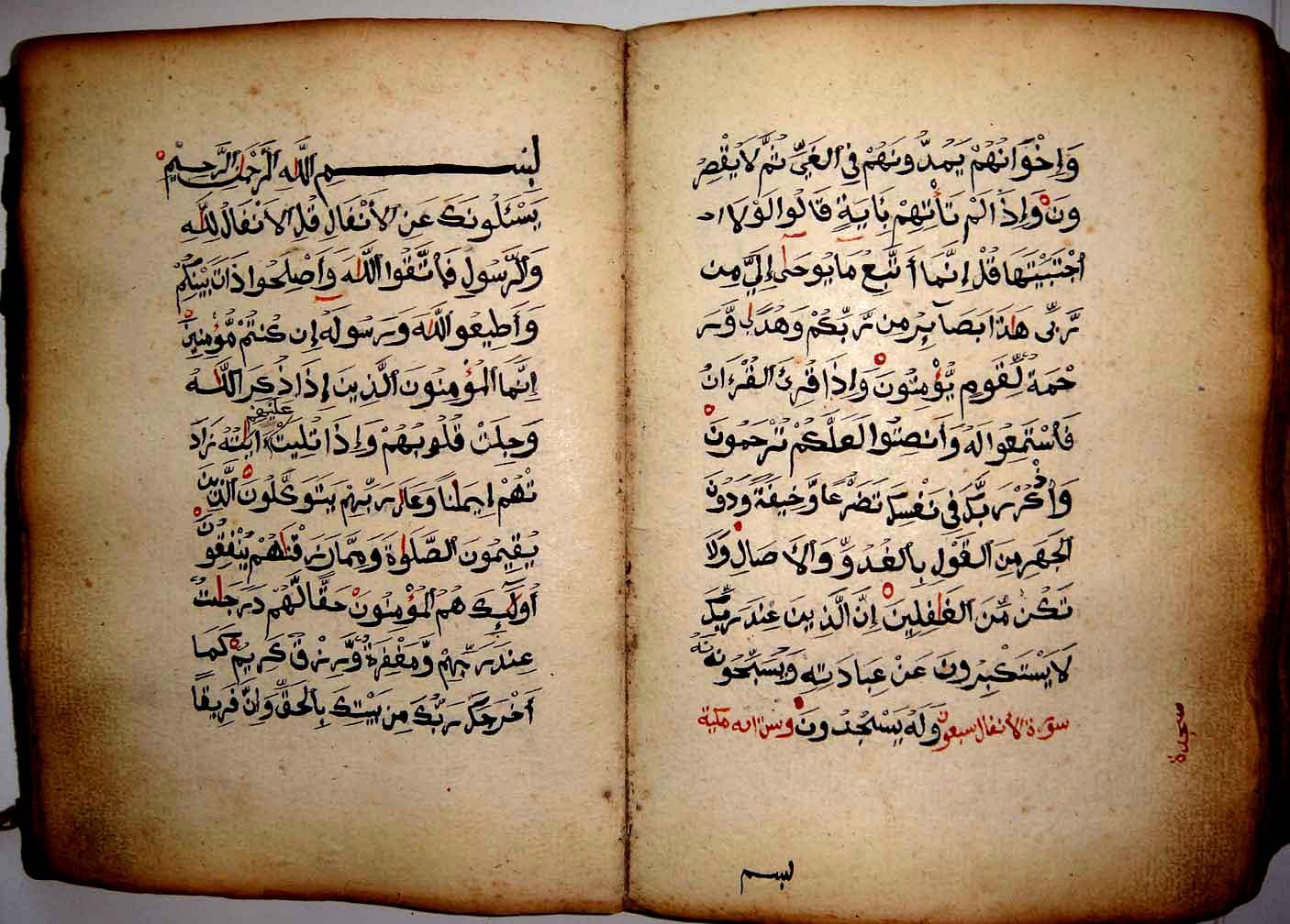 Abu Dervish Ancient Manuscript Review 95 Antique