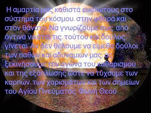Η ΑΦΘΑΡΣΙΑ ΤΟΥ ΣΩΜΑΤΟΣ 03-03-2014