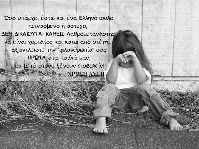 """Η """"παγκόσμια ημέρα παιδικών δικαιωμάτων"""" στην μνημονιακή Ελλάδα του Σύριζα κρατάει λίγες μόνο ώρες! Μόλις σβήσουν τα φώτα, τα ελληνόπουλα μένουν στο σκοτάδι..."""