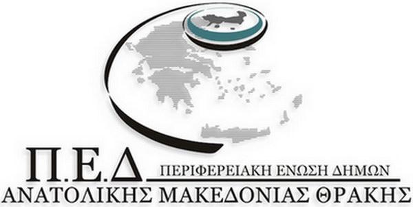 Αλλαγές στο εθνικό σχέδιο διαχείρισης απορριμμάτων ζητά η ΠΕΔ Αν. Μακεδονίας - Θράκης
