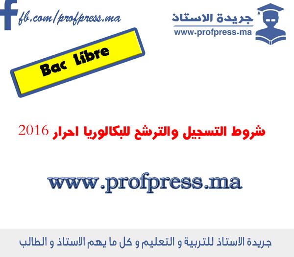 شروط التسجيل والترشح للبكالوريا احرار 2016