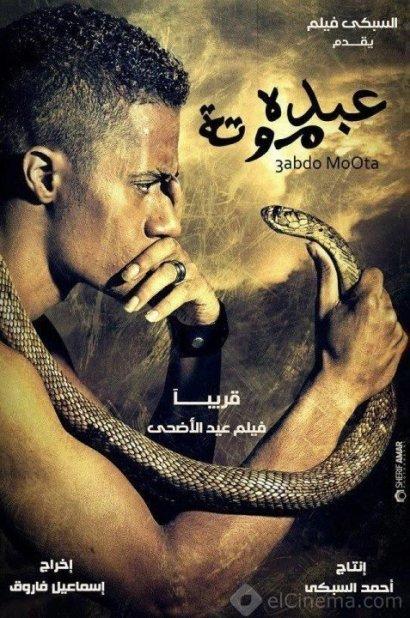 مشاهدة فيلم عبده موتة اون لاين يوتيوب viewed film Abdu death online youtube