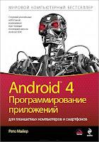 книга Рето Майера «Android 4. Программирование приложений для планшетных компьютеров и смартфонов»