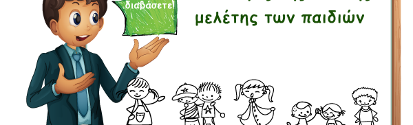 http://www.kidsgo.com.cy/LibraryParents/?p=6233