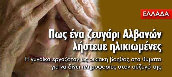 Ζευγάρι κακόμοιρων οικονομικών μεταναστών από την Αλβανία λήστευε ηλικιωμένες στις οποίες η γυναίκα εργαζόταν ως οικιακή βοηθός