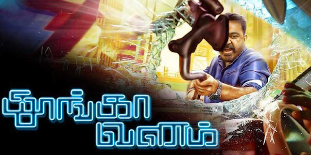 thoongavanam-review-and-ratings
