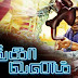 Thoongavanam Tamil Movie Review & Ratings Story: Kamal Hassan, Trisha
