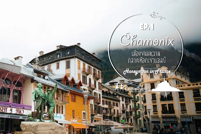 รีวิว, เที่ยว, ฝรั่งเศส, ฮันนีมูน, สวีท, ชาโมนี, review,honeymoon,france,chamonix