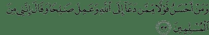 Surat Fushshilat ayat 33