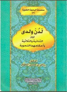 لدن ولدى بين الثنائية والثلاثية وأحكامهما النحوية - رياض بن حسن الخوام