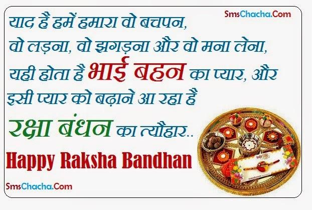 Happy raksha bandhan shayari in hindi 2015 happy rakhi raksha happy raksha bandhan shayari hindi altavistaventures Images