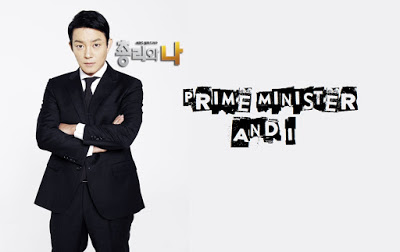 Sinopsis Drama Korea Prime Minister And I Episode 1-Tamat