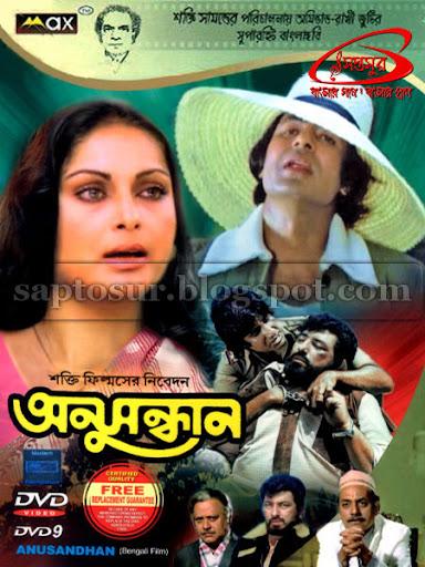 bengali old film song free