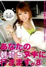 Phim Sex Đẳng Cấp Tình Dục Của Em Sae Aihara