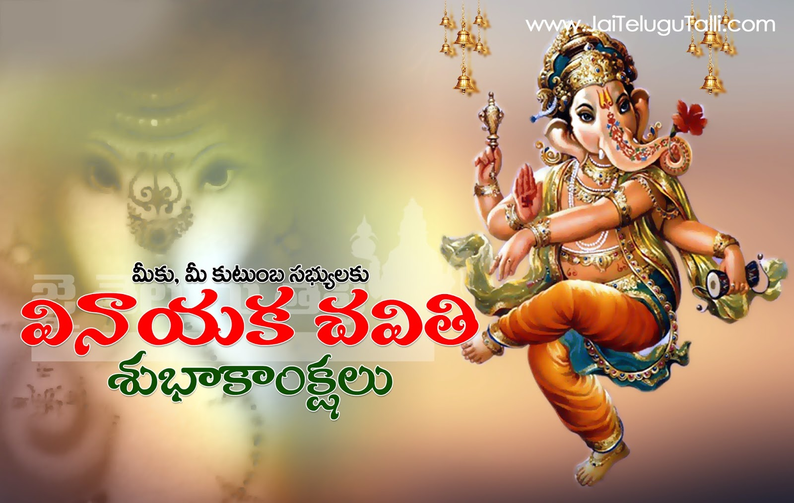 Happy vinayaka chavithi images and quotations in telugu www ganesh chaturthi telugu quotes and good messages wishes sms wallpapers ganesh chaturthi wisheslord ganesh m4hsunfo