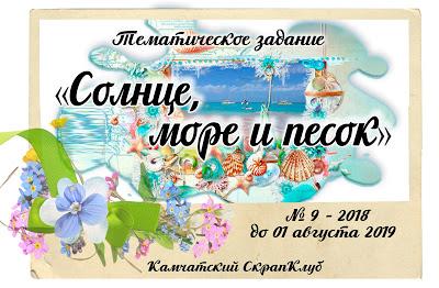 """ТЗ """"Солнце, море и песок"""" 01/08"""