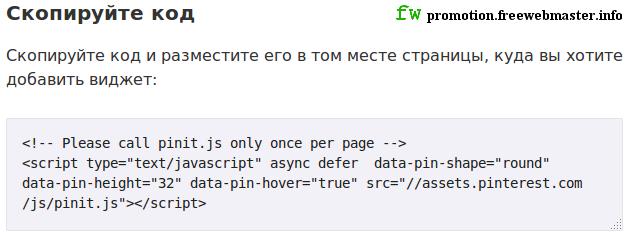 Внедрение кода кнопки Pinterest Pin It с использованием Hover-эффекта