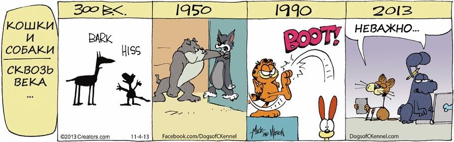 Сквозь века: Кошки и собаки