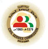 ديوان الخدمة المدنية الكويت وطريقة التسجيل فيه