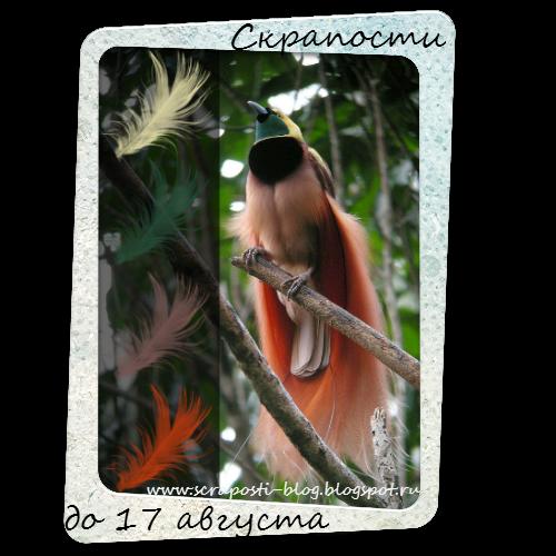 http://scraposti-blog.blogspot.de/2014/07/blog-post_22.html