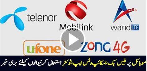 Govt of Pakistan decide to end Social Media Website in Pakistan, skype closed in pakistan, pakistan,