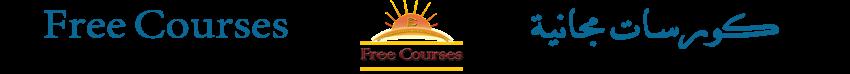 كورسات مجانية|Free Courses