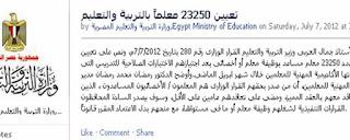 """""""العربى"""": تثبيت 22 ألف معلم بوزارة التربية والتعليم"""