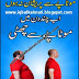 Weight Loss and Fitness Health Guide Book in Urdu