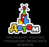 Президент России - детям