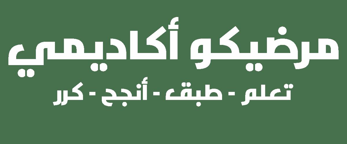 مرضيكو أكاديمي | أحمد عبد المرضي | التسويق الالكتروني | الربح من اليوتيوب