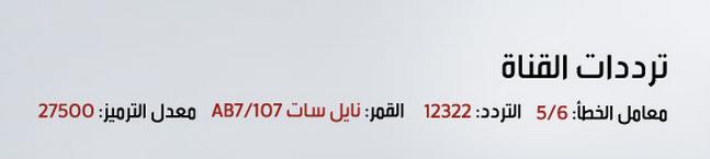 تردد قناة mbc masr 2 الرياضية