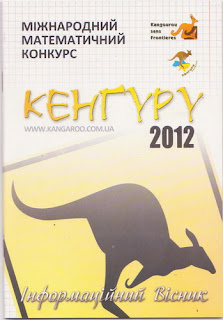 Информационный вестник олимпиады Кенгуру