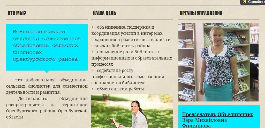 Объединение библиотек Оренбургского района