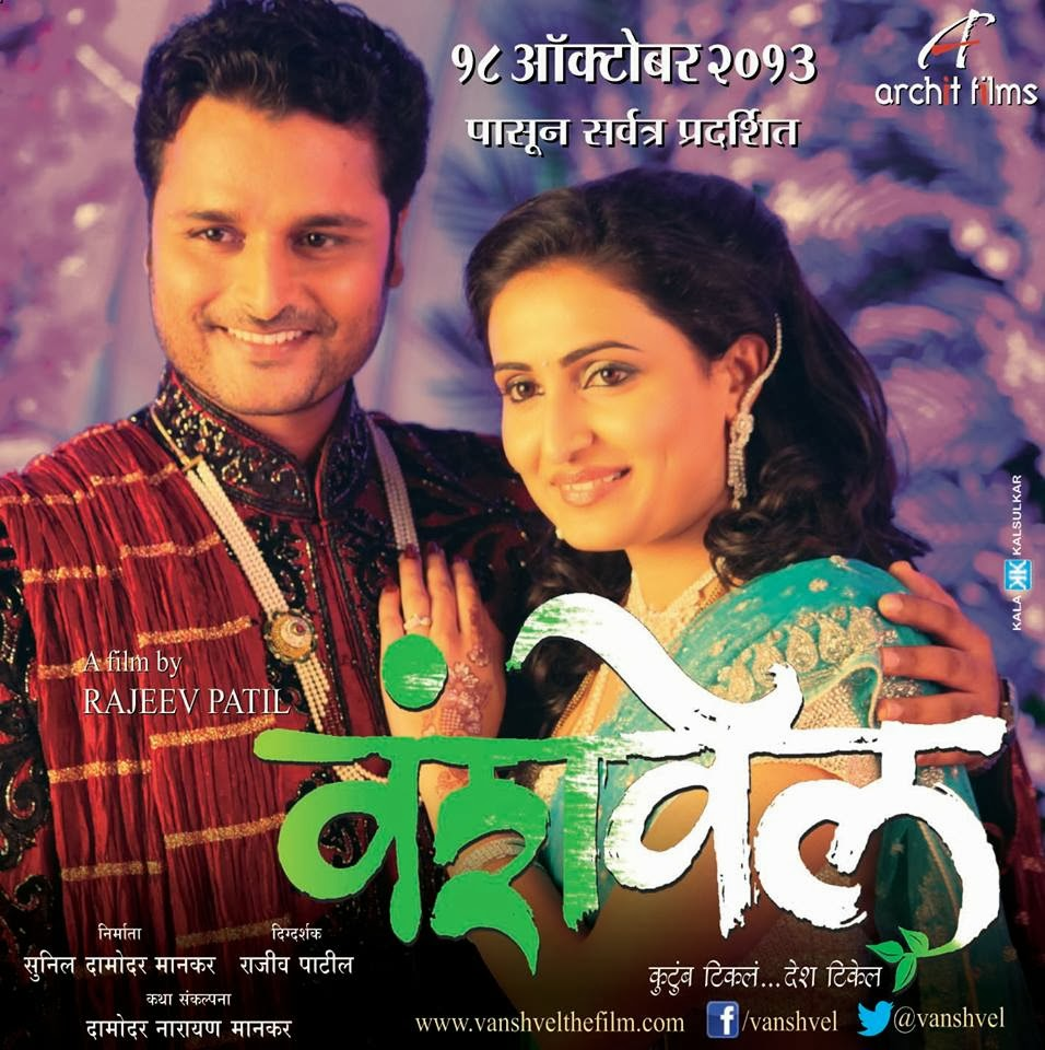 Vanshvel (2013) Watch Online Free Marathi Movie
