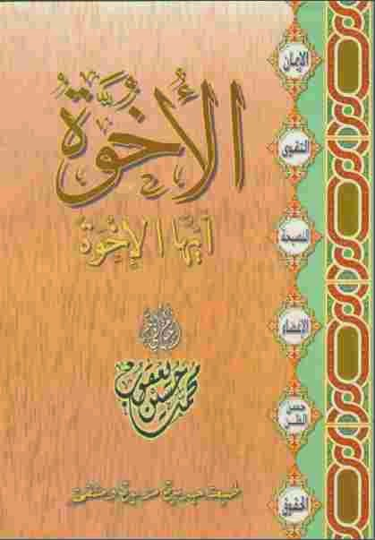 كتاب الأخوة أيها الإخوة - محمد حسين يعقوب
