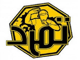 Logo Tamarud