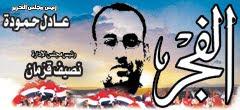 """الشهيد الحسيني أبو ضيف المصور بجريدة """"الفجر"""" الخاصة"""