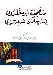 منهجية ابن خلدون في تدوين السيرة النبوية وتفسيرها - سالمة عبد القادر