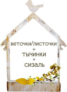 Задание рецепт: веточки/листочки, тычинки, сизаль
