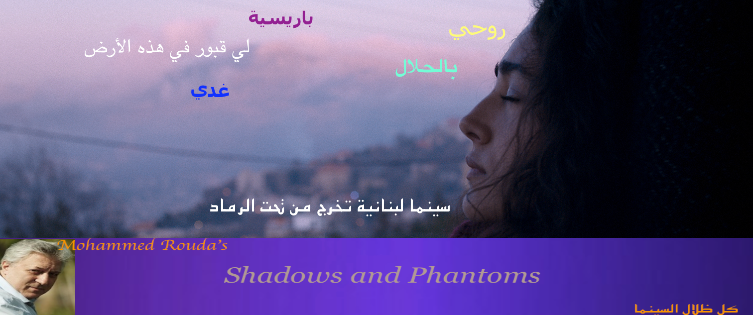 Shadows And Phantoms