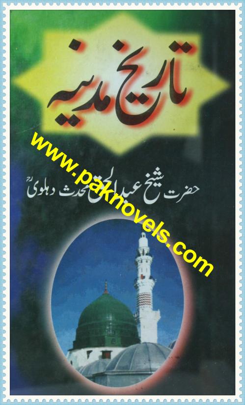 Tareeh ul Madina Manawra